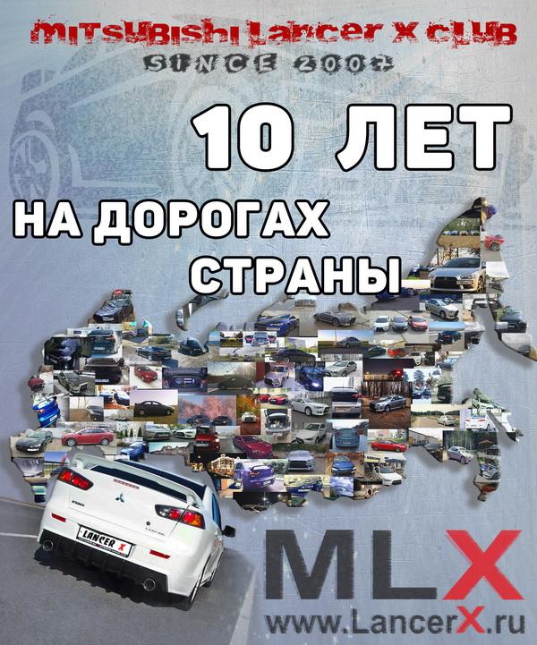 http://forum.lancerx.ru/images/DR/mlx_dr1.jpg