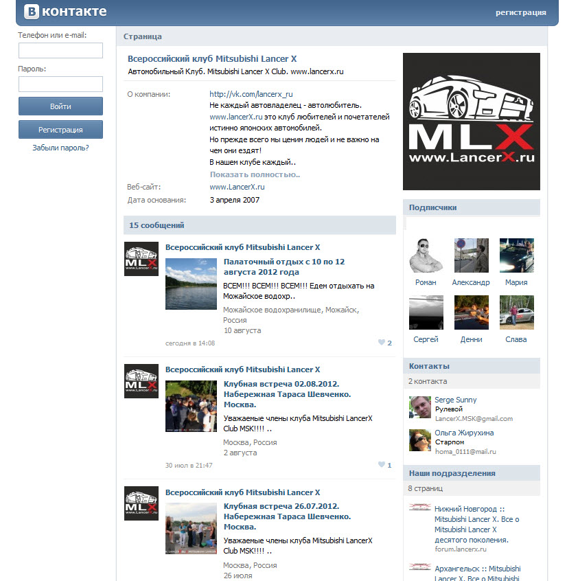 http://forum.lancerx.ru/images/administration/kontakt.jpg
