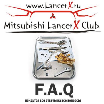 http://forum.lancerx.ru/images/faq_lx_mid.jpg