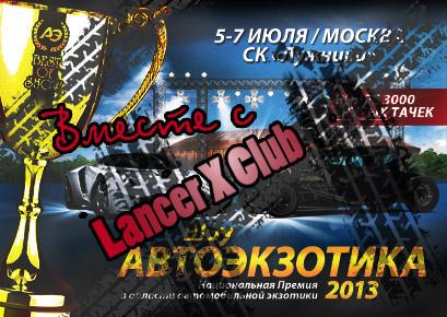 http://forum.lancerx.ru/images/show/AE/ae2013.jpg